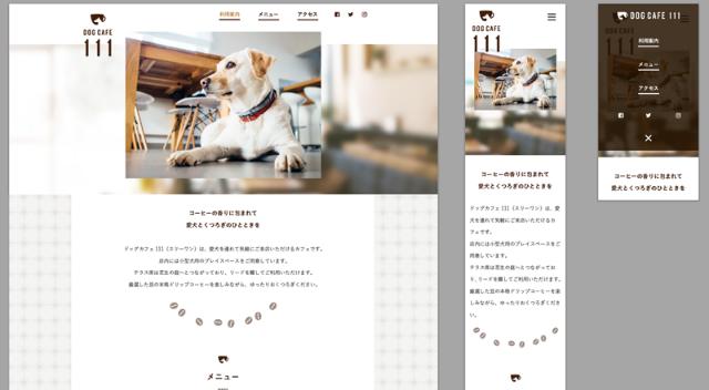 カフェサイトデザイン紹介画像