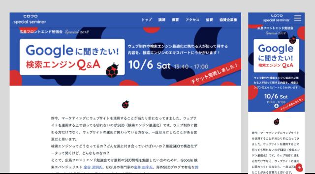 SEO勉強会サイト実績紹介画像