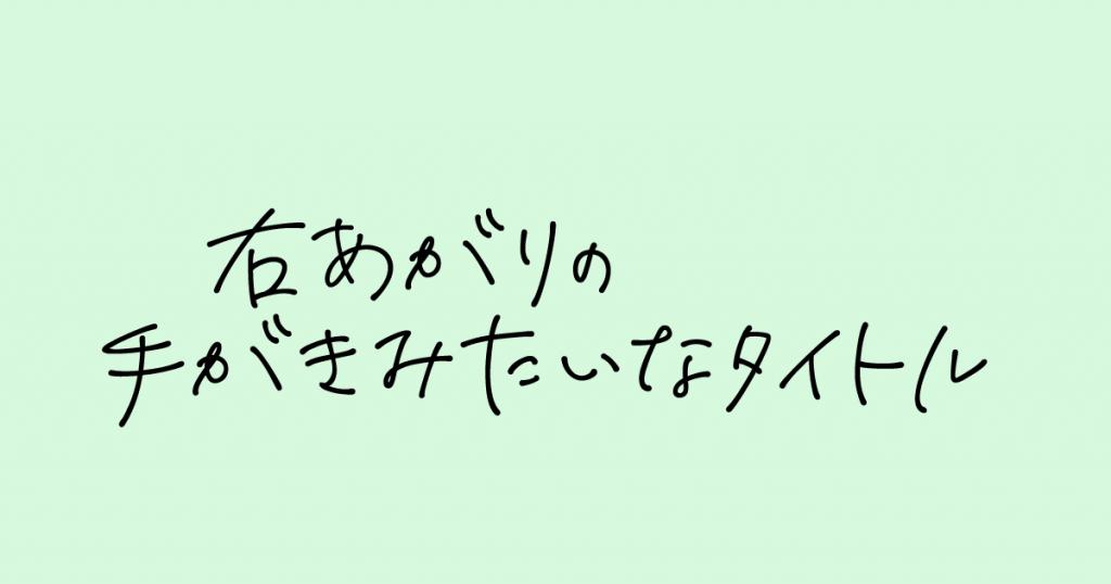 アウトライン化して、文字の配置を調整