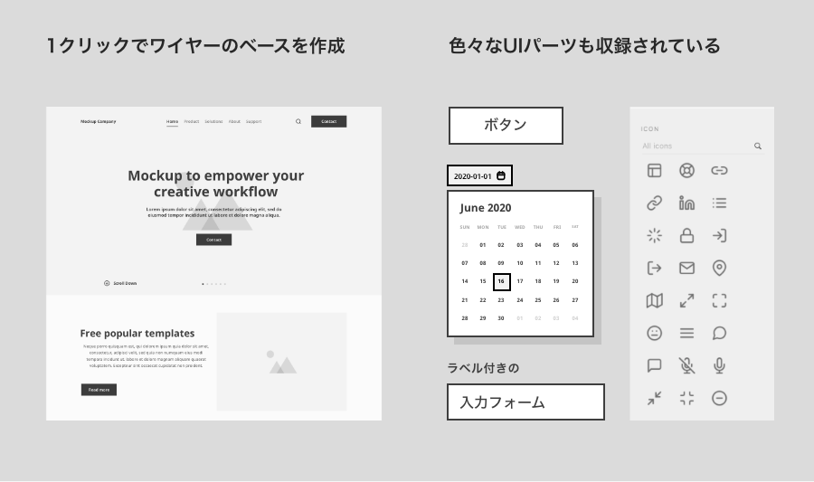 スクリーンショット:クイックモックアップの使用例