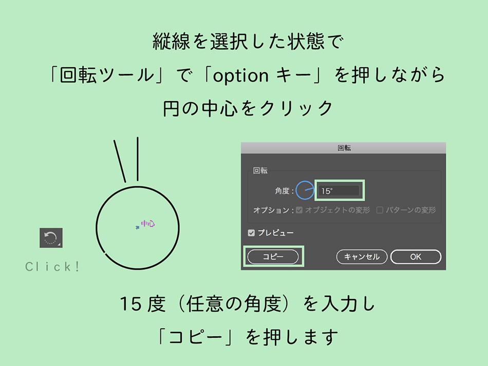 図:optionキーを押しながら中心をクリック