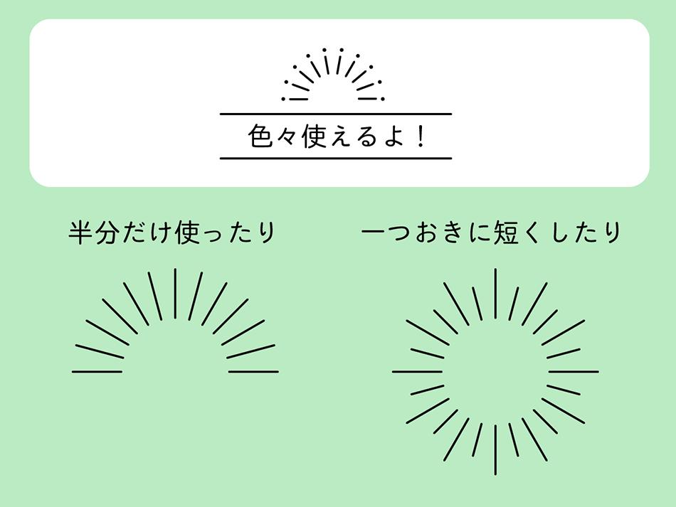 図:色々な使い方