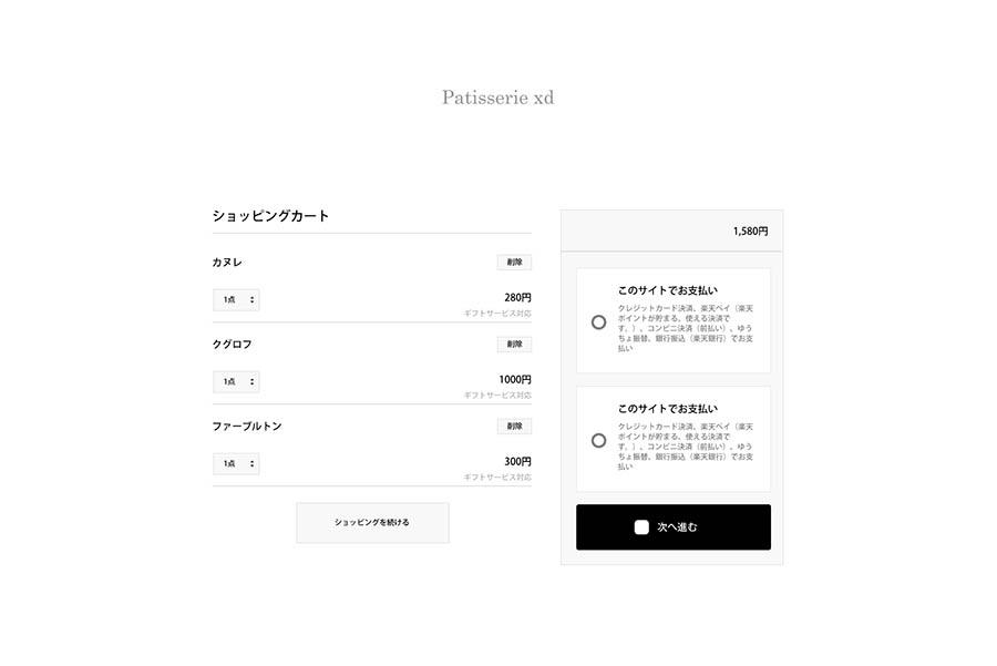 図:ショッピングサイトのサンプルページ